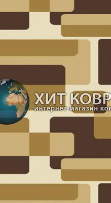 ковер в комнату hitdorojki-34113_36166_r