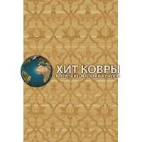 ковер Floare floarecarpet-440_nadira-440-1659
