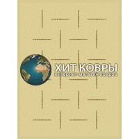 Российский ковер decora-51001_50111_n